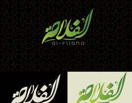 Nro 68 kilpailuun Design an Arabic Logo for AL-FILAHA käyttäjältä memganz