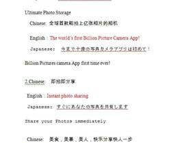Duleon tarafından Translate slogans from English to Japanese için no 2