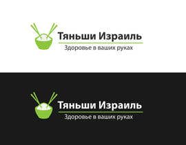 #47 for Design a cool Logo for website that sells chinese food supplements af Sanja3003