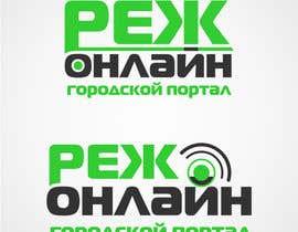 Nro 22 kilpailuun Разработка логотипа для городского портала käyttäjältä Serghii
