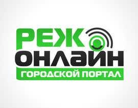 Nro 38 kilpailuun Разработка логотипа для городского портала käyttäjältä Serghii