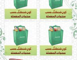 #6 untuk Design a Banner for ramadan bags oleh numairnj