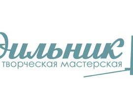 Nro 11 kilpailuun Разработка логотипа для творческой мастерской käyttäjältä oksuna