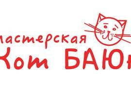Nro 13 kilpailuun Разработка логотипа для творческой мастерской käyttäjältä oksuna