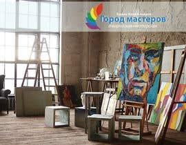 #5 para Разработка логотипа для творческой мастерской por OksanaPinkevich