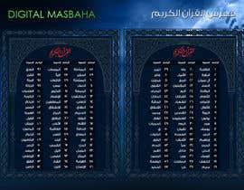 Nro 5 kilpailuun Quran Index käyttäjältä muhamedibrahim25