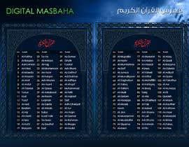 Nro 10 kilpailuun Quran Index käyttäjältä muhamedibrahim25