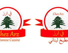 #15 for Design a Logo for a Lebanese Restaurant by designpolitec
