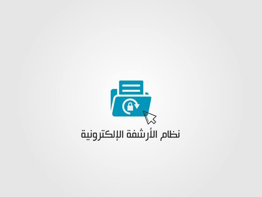Penyertaan Peraduan #15 untuk Archiving System Logo
