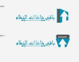 #2 untuk Archiving System Logo oleh maxrafat