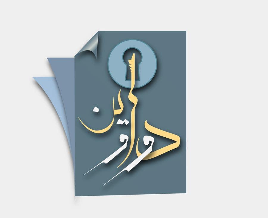 Penyertaan Peraduan #4 untuk Archiving System Logo