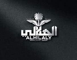 #94 for Design a Logo for ALHILALY INVESTMENT GROUP by beckseve
