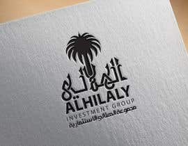 #25 untuk Design a Logo for ALHILALY INVESTMENT GROUP oleh AalianShaz