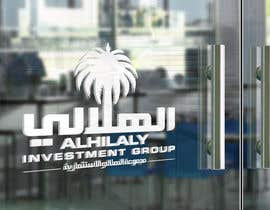 #46 for Design a Logo for ALHILALY INVESTMENT GROUP by AalianShaz