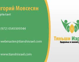 program23 tarafından Design Business Cards for my website için no 139