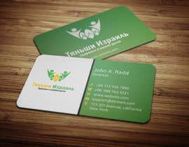 anikush tarafından Design Business Cards for my website için no 3