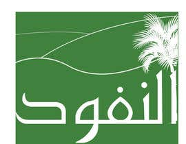 #74 for Design a Logo for an Arabic eCommerce site af Saadyarkhalid