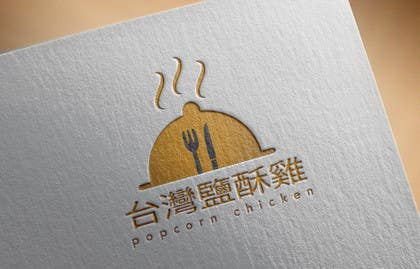 #22 for Design a Logo for my new small restaurant af gpatel93