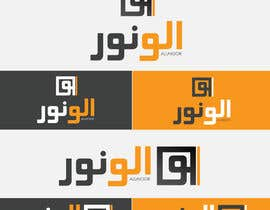 #52 for Design a Logo for aluminum factory by eslamalaaeldin