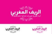 Contest Entry #122 for Arabic Logo Design for luxury ladies fashion shop