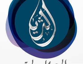 #13 untuk تصميم شعار باللغة العربية oleh NaderSayedDwedar