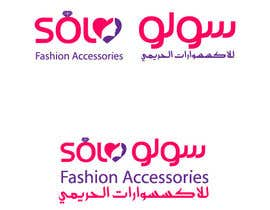 #47 untuk Design a Logo for Fashion Retail Shop oleh balhashki