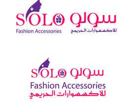 #48 untuk Design a Logo for Fashion Retail Shop oleh balhashki