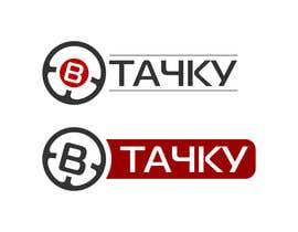 #22 for Разработка логотипа af Serghii