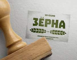 #40 cho Разработка логотипа и упаковки для хлеба bởi shamaSP
