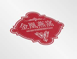 #93 cho Design a Logo for an Edible Bird's Nest Business bởi ToDo2ontheroad
