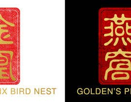 #42 cho Design a Logo for an Edible Bird's Nest Business bởi CharlesNgu