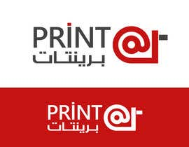 #95 for Design a Logo for an Online Printing Company af ahmedelsayed93