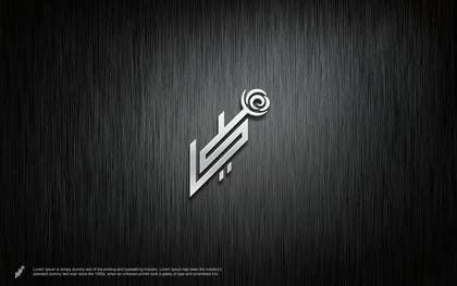 #604 untuk Design a Logo for my new baby oleh thelionstuidos