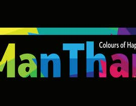 #20 for Design a Logo for manthan by fourandfour