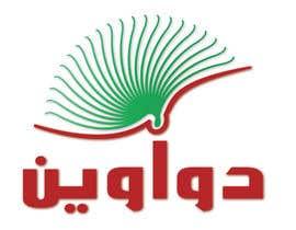 sousspub tarafından تصميم شعار للأنظمة المالية والإدارية için no 43