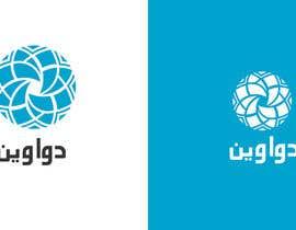 engmohamedzaher tarafından تصميم شعار للأنظمة المالية والإدارية için no 9