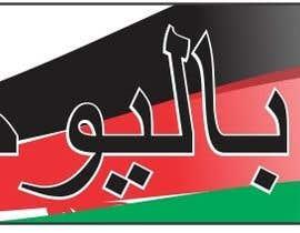 #8 untuk Design UAE National Day Scarf oleh javierlizarbe