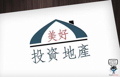 #53 untuk Design a Chinese Logo oleh BDamian