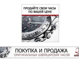 #10 untuk Разработка баннера oleh Serghii