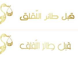 anouar5000 tarafından Logo in ARABIC için no 10