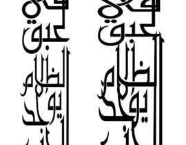 dohaabdelmoamen tarafından Arabic Calligraphy için no 12