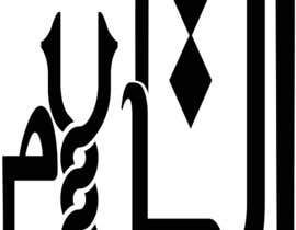 dohaabdelmoamen tarafından Arabic Calligraphy için no 15