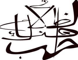 tabdeltwab tarafından Arabic Calligraphy için no 8