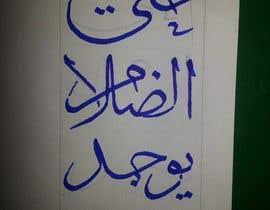 adsultan75 tarafından Arabic Calligraphy için no 14