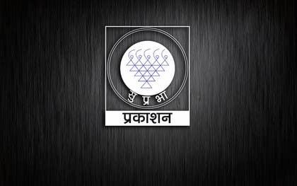 rajkumar3219 tarafından Design a Logo için no 7