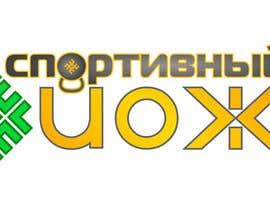 #75 для Design a logo for sports club от fantis77