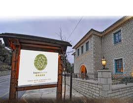 nº 13 pour Design a logo for Zagori Suites - a luxury mountain hotel in Greece par catiachrys