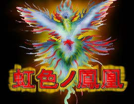 #3 untuk Looking for someone, who can draw a phoenix in spectral colours for profile picture oleh raycboston