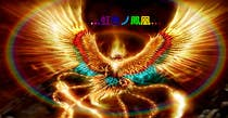 Contest Entry #12 for Looking for someone, who can draw a phoenix in spectral colours for profile picture