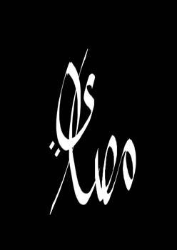 Proposition n°14 du concours Write some arabic calligraphy